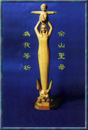 Virgen de Pekín